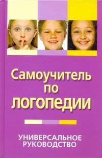 Самоучитель по логопедии Белов Н.В.