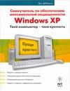 Диниколо Дэн - Самоучитель по обеспечению максимальной защищенности Windows XP' обложка книги