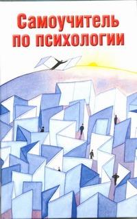 Самоучитель по психологии Образцова Л.Н.