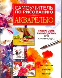 Самоучитель по рисованию акварелью Орлова Л.