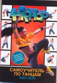 Самоучитель по танцам хип-хоп