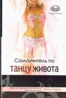 Туран Кейли - Самоучитель по танцу живота' обложка книги