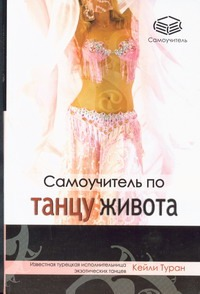 Самоучитель по танцу живота Туран Кейли
