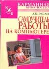 Экслер А. Самоучитель работы на компьютере ISBN: 978-5-477-00904-6