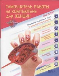Штерн А. Самоучитель работы на компьютере для женщин ISBN: 978-5-17-078140-9