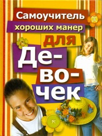 Самоучитель хороших манер для девочек Надеждина В.