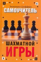 Шифферс Эммануил - Самоучитель шахматной игры' обложка книги