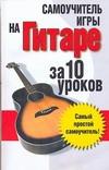 Надеждина В. - Самоучитель.Игры на гитаре:за 10 уроков обложка книги