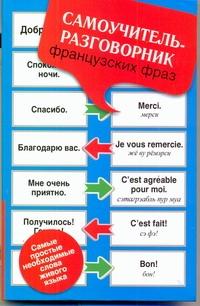 Самоучитель-разговорник французских фраз