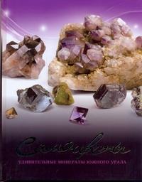 Самоцветы.Удив.минералы Южного Урала