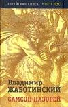 Жаботинский В. - Самсон назорей' обложка книги