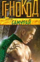 Шхиян С. - Самурай' обложка книги