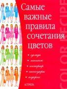 Бояринова С. - Самые важные правила сочетания цветов' обложка книги