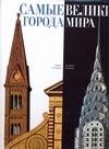 Каттанео М. - Самые великие города мира' обложка книги