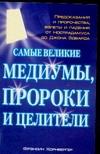 Хорнбергер Ф. - Самые великие медиумы, пророки и целители' обложка книги