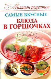 Самые вкусные блюда в горшочках Костина Д.