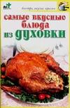 Марштупа Л.Е. - Самые вкусные блюда из духовки' обложка книги