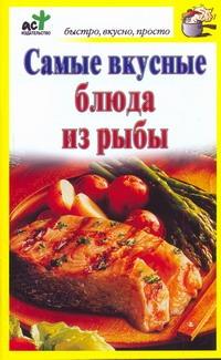 Самые вкусные блюда из рыбы Костина Д.