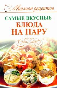 Самые вкусные блюда на пару Костина Д.