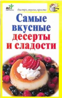 Самые вкусные десерты и сладости