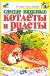 Андреева Е.А. - Самые вкусные котлеты и рулеты' обложка книги