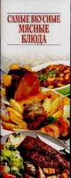 Самые вкусные мясные блюда - фото 1
