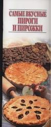 Самые вкусные пироги пирожки Резько И.В.