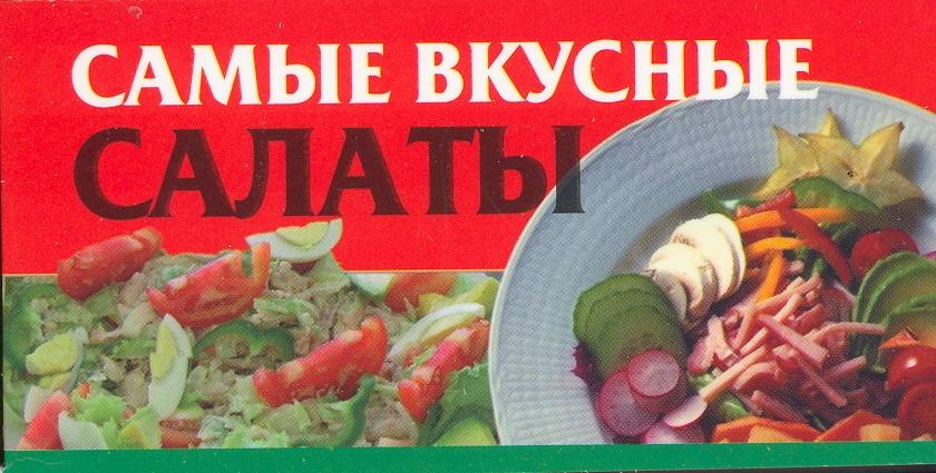 Смирнова Л. Самые вкусные салаты самые вкусные рецепты книга для записей