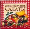 Крестьянова Н.Е. Самые вкусные салаты плотникова т такие вкусные салаты…