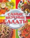 Самые вкусные салаты Резько И.В.