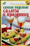 Самые вкусные салаты к празднику Крестьянова Н.Е.