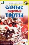 Самые вкусные торты Крестьянова Н.Е.