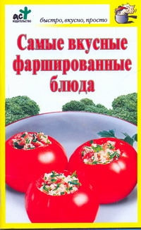 Самые вкусные фаршированные блюда Костина Д.