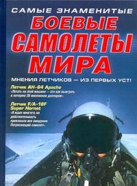 Лаврик А.В. - Самые знаменитые боевые самолеты мира обложка книги