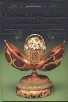 Беседина М.Б. - Самые знаменитые драгоценные камни и ювелирные украшения. Века и мгновенья' обложка книги