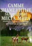 Ильдос А.С. - Самые знаменитые заповедные места мира' обложка книги