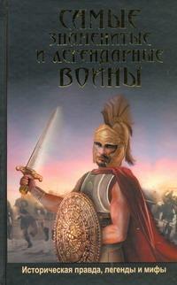 Мерси Дэниэл - Самые знаменитые и легендарные воины обложка книги