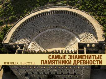 Самые знаменитые памятники древности Стирлен А.