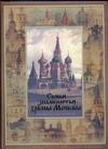 Самые знаменитые храмы Москвы Анашкевич М.А.