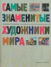Воган Уильям - Самые знаменитые художники мира' обложка книги