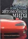 Боулер М. - Самые известные автомобили мира' обложка книги