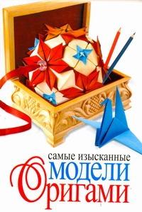 Самые изысканные модели оригами
