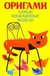 все цены на Колганова Ю.С. Самые изысканные модели оригами ISBN: 978-5-271-25481-9 онлайн