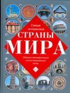 Залесский К.А. - Самые интересные страны мира' обложка книги