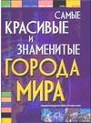 Шереметьева Т. Л. - Самые красивые и знаменитые города мира' обложка книги