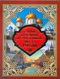 Самые красивые и счастливые места России Сингаевский В.Н.