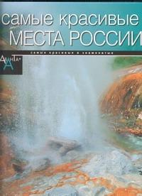 Самые красивые места в России
