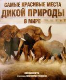 Пэрри Дж. - Самые красивые места дикой природы в мире' обложка книги