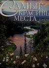 Андреоне Ф. Самые красивые места Европы боглачев с первые фотографы кавказа