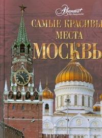 Самые красивые места Москвы Володихин* Дмитрий Михайлович